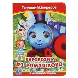 """Фото Книга с глазками """"Паровозик из Ромашково"""" Г. Цыферов"""