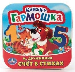 """Фото Детская книжка-гармошка """"Счет в стихах"""" М. Дружинина"""