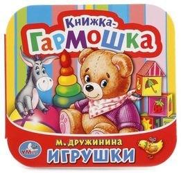 """Фото Детская книжка-гармошка """"Игрушки"""" М. Дружинина"""
