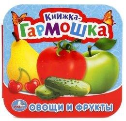 """Фото Детская книжка-гармошка """"Овощи и фрукты"""""""