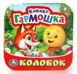 """Фото Детская книжка-гармошка """"Колобок"""""""