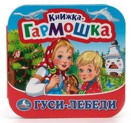 """Фото Детская книжка-гармошка """"Гуси-лебеди"""""""