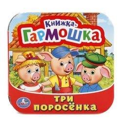 """Фото Детская книжка-гармошка """"Три поросенка"""""""