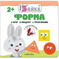 Фото Книжка с заданиями и наклейками Умный зайка Форма