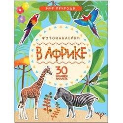 Фото Книга с наклейками Мир природы Фотонаклейки В Африке