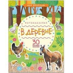 Фото Книга с наклейками Мир природы Фотонаклейки В деревне
