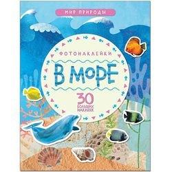 Фото Книга с наклейками Мир природы Фотонаклейки В море