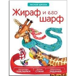 Фото Книга с многоразовыми наклейками Лесная школа Жираф и его шарф