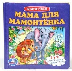 Фото Книга-пазл Мама для мамонтенка