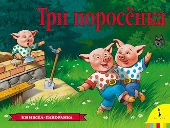"""Фото Книжка-панорамка """"Три поросенка"""""""