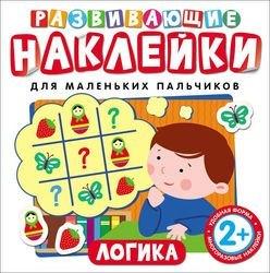 """Фото Книга Развивающие наклейки для маленьких пальчиков """"Логика"""""""