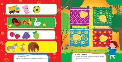 Книга Развивающие наклейки для маленьких пальчиков Логика фотография 3