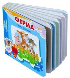 Фото Книжка-пазл для малышей Ферма(Умный Паровозик)