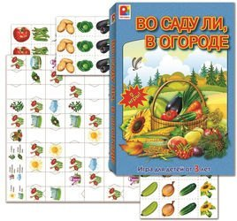 Фото Настольная обучающая игра Во саду ли в огороде (С-451)