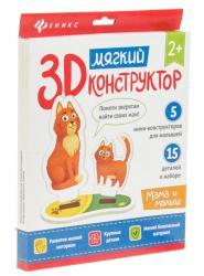 Фото Мягкий 3D-конструктор Мама и малыш