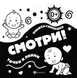 Фото Книжка-гармошка для малышей с черно-белыми картинками Смотри! Точки и линии