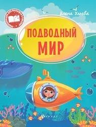 Фото Детская Энциклопедия для малышей в сказках Подводный мир Ульева Е.А.