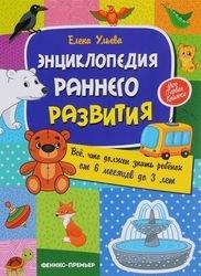 Фото Энциклопедия раннего развития: все, что должен знать ребенок от 6 месяцев до 3 лет Ульева Е.А.