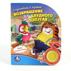 """Фото Детская книга """"Возвращение блудного попугая"""" 1 кнопка с песенкой"""