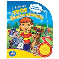 """Фото Детская книга """"Трое из Простоквашино"""" 1 кнопка с песенкой, с заданиями"""