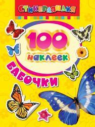 """Фото Книга с наклейками 100 наклеек """"Бабочки"""" (24464)"""