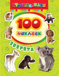 "Фото Книга с наклейками 100 наклеек ""Зверята"" (24459)"