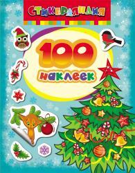 "Фото Книга с новогодними наклейками 100 наклеек ""Ёлочка"" 24177"