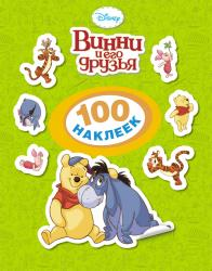 "Фото Книга с наклейками 100 наклеек ""Винни и его друзья"" (21151)"