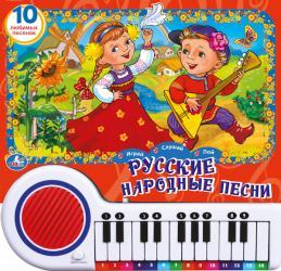 Фото Книга-пианино Русские народные песни 10 песенок