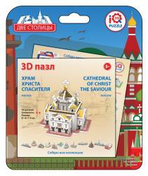 Фото 3D пазлХрам Христа Спасителя Москва 3D пазл (17029)