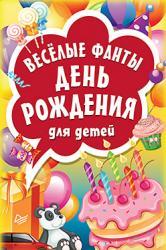 """Фото Карточная игра Весёлые фанты """"День рождения"""" для детей 6+"""