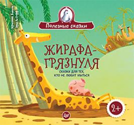 Фото Книга для детей Жирафа-грязнуля. Сказка для тех, кто не любит мыться 2+