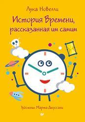 Фото Книга для детей История Времени, рассказанная им самим