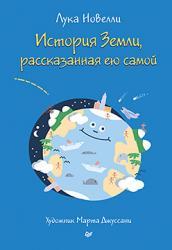 Фото Детская книга История Земли, рассказанная ею самой