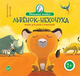 Фото Книга для детей Львенок-нехочуха Сказка для детей с характером 2+