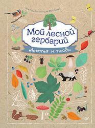 Фото Книга для детей Мой лесной гербарий