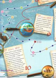 Плакат - игра Путешествия и открытия Чарльза Дарвина фотография 3