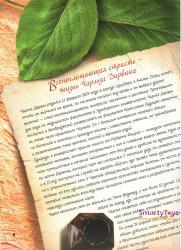 Плакат - игра Путешествия и открытия Чарльза Дарвина фотография 4