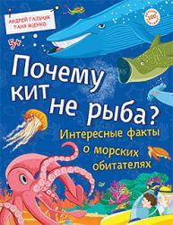 Фото Детская энциклопедия Почему кит не рыба? Интересные факты о морских обитателях