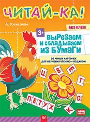 Фото Детская книга Читай-ка! Вырезаем и складываем из бумаги. 96 умных карточек для обучения чтению + подарок! 3+