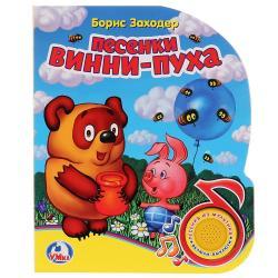 """Фото Детская книга """"Винни Пух"""" 1 кнопка с песенкой"""