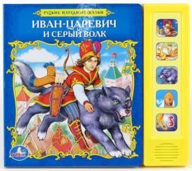 """Фото Детская книга """"Иван-Царевич и Серый волк"""" 5 звуковых кнопок"""