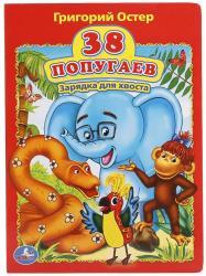 """Фото Детская книга """"38 попугаев. Зарядка для хвоста"""" Григорий Остер"""
