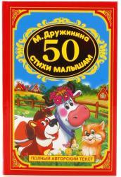 """Фото Детская книга """"50 стихов для малышей"""" М. Дружинина"""