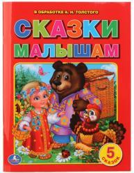 """Фото Детская книга """"Сказки малышам"""" 5 сказок"""