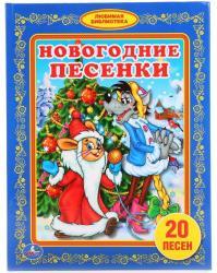 """Фото Детская книга """"Новогодние песенки"""""""
