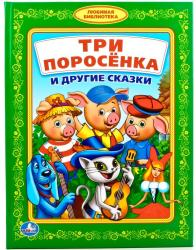 """Фото Детская книга """"Три поросенка и другие сказки"""""""