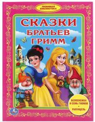 """Фото Детская книга """"Сказки братьев Гримм"""""""