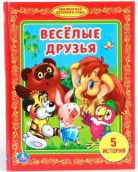 """Фото Детская книга """"Веселые друзья"""" 5 историй"""