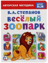 """Фото Детская книга """"Веселый зоопарк"""" В. А. Степанов"""